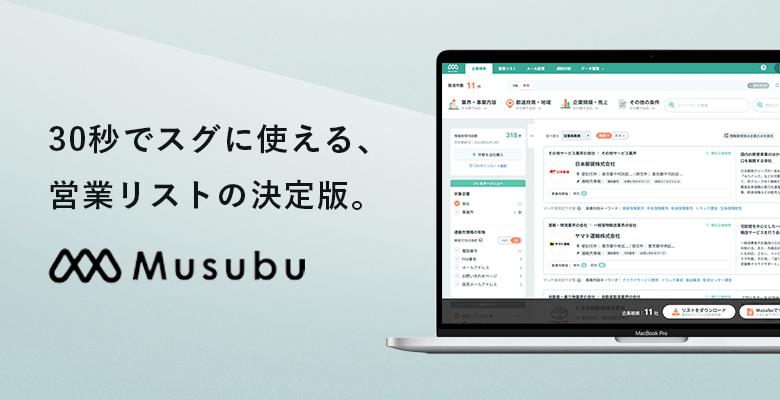 企業情報データベースMusubu