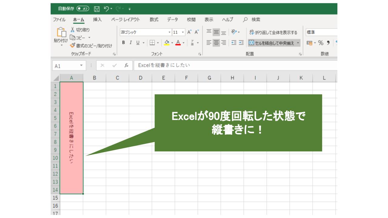 書き エクセル 縦 【エクセル】セルの幅/高さをcm単位で指定する方法!正確な表が簡単に作れます