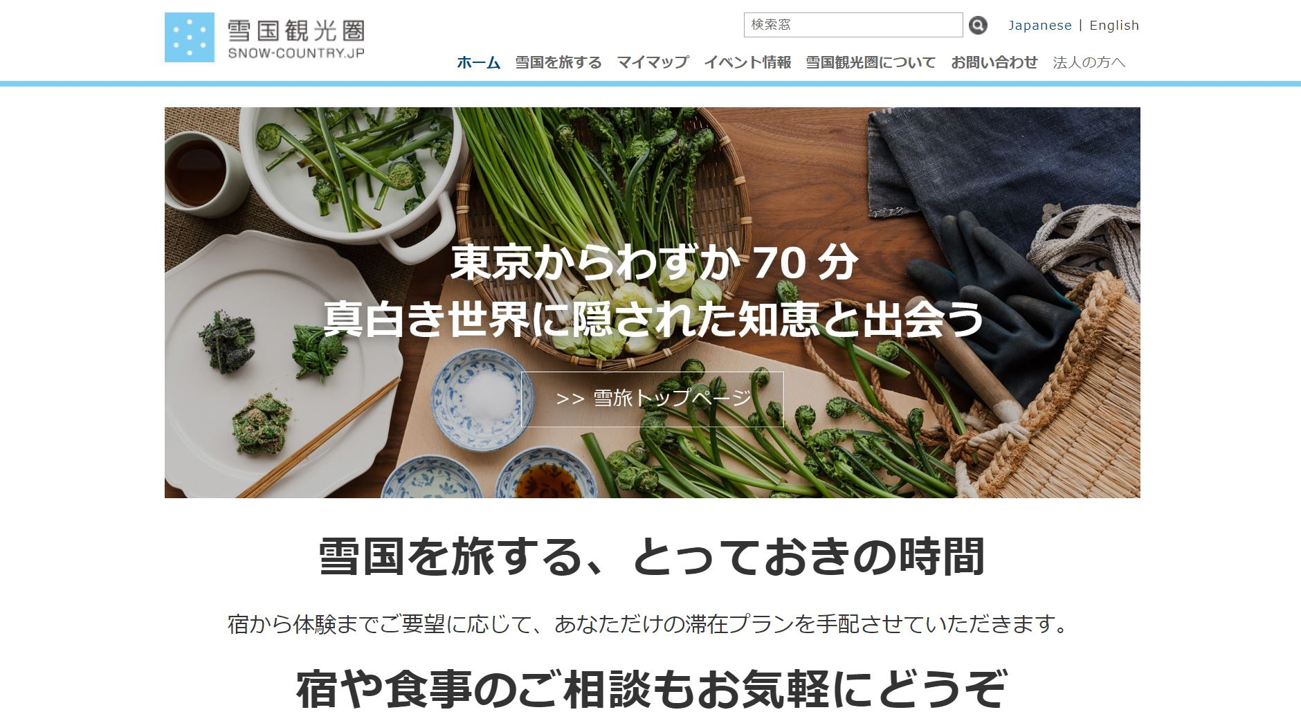 yukiguni_sample